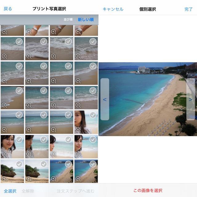 画像1: 写真を選んで枚数を指定。画質チェックもしてくれる!トリミングも自由に。
