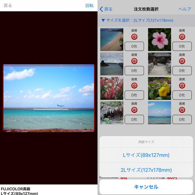 画像3: 写真を選んで枚数を指定。画質チェックもしてくれる!トリミングも自由に。
