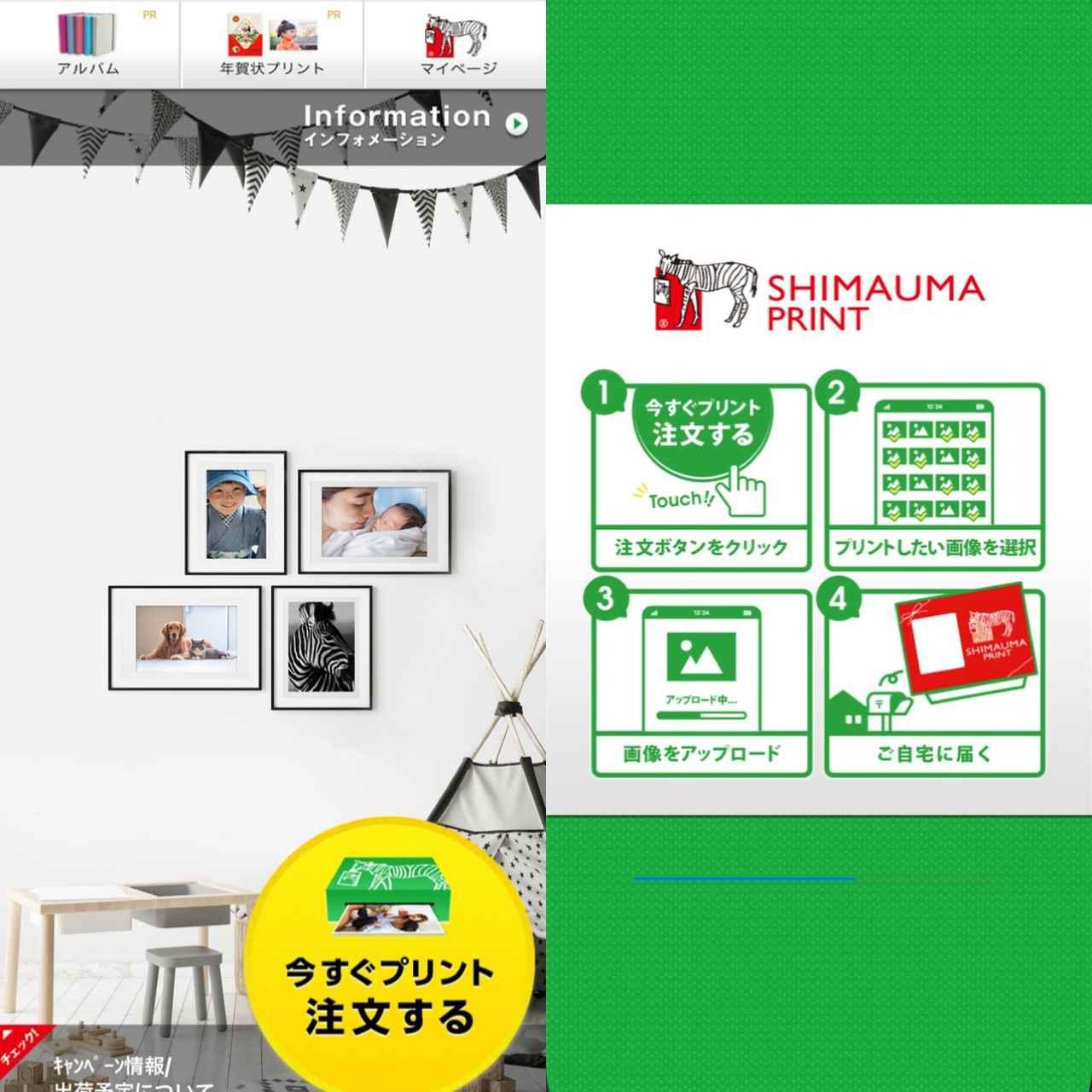 画像: 操作は3ステップ!写真を選んで情報入力するだけの簡単アプリ。