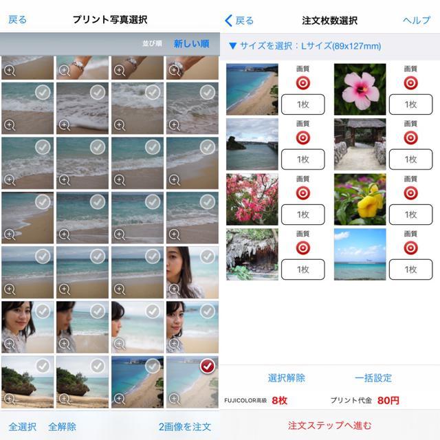 画像2: 写真を選んで枚数を指定。画質チェックもしてくれる!トリミングも自由に。