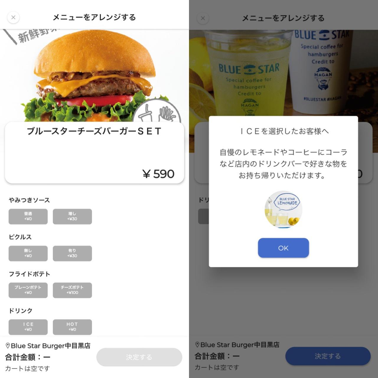 画像3: アプリオーダーはとっても簡単!限定機能もあるのでぜひアプリオーダーを。
