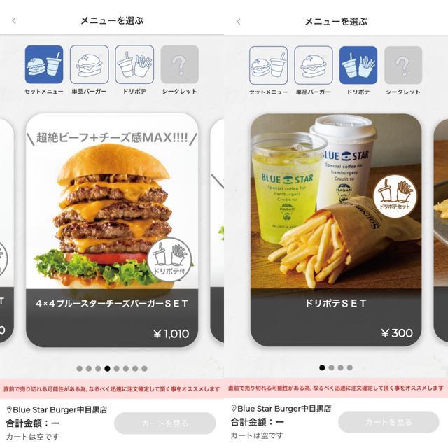 画像2: アプリオーダーはとっても簡単!限定機能もあるのでぜひアプリオーダーを。