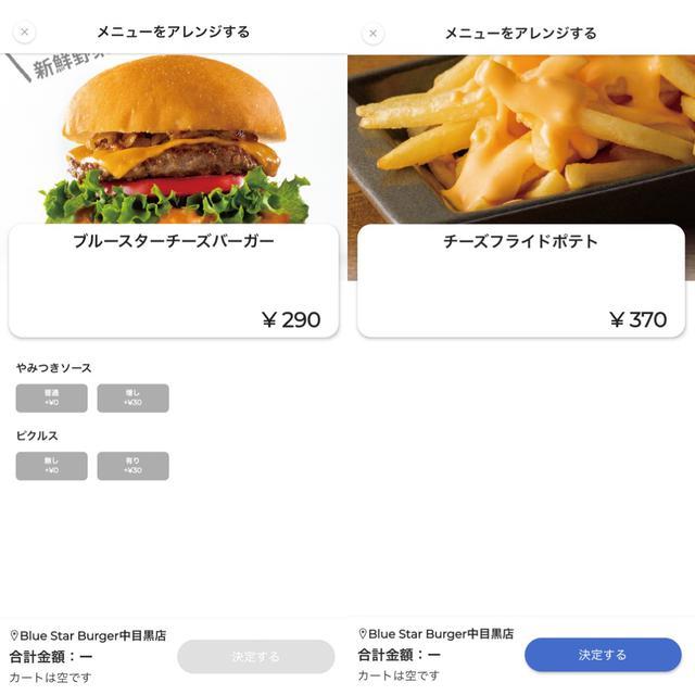 画像4: アプリオーダーはとっても簡単!限定機能もあるのでぜひアプリオーダーを。