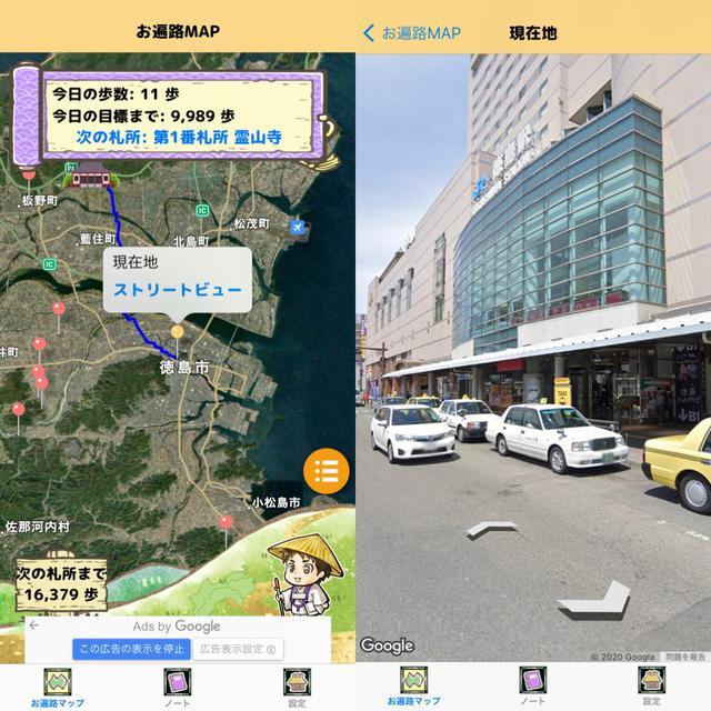 画像1: バーチャルお遍路スタート!徳島駅前からスタートです。