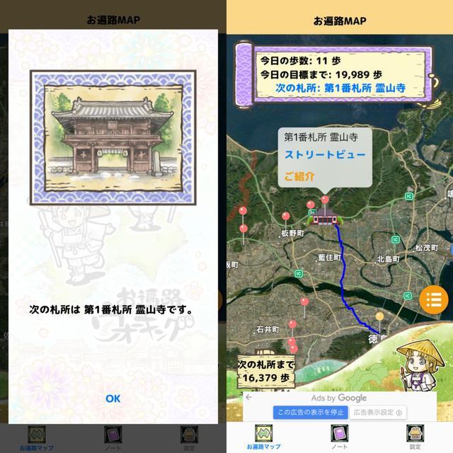 画像2: バーチャルお遍路スタート!徳島駅前からスタートです。