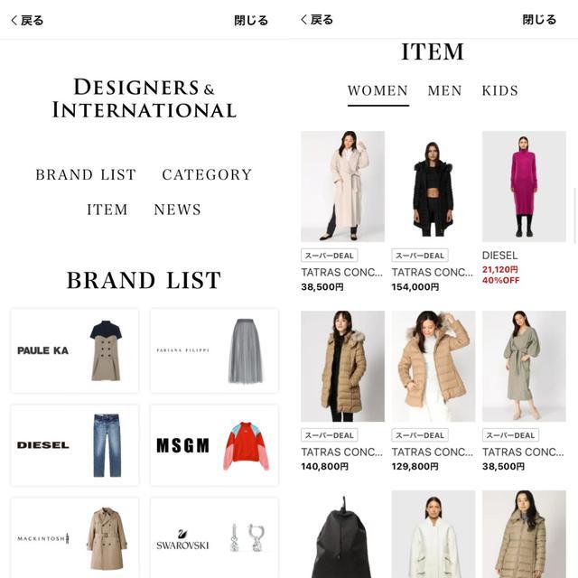 画像2: ラグジュアリーブランドや個性的なデザイナーズブランドも充実しています。