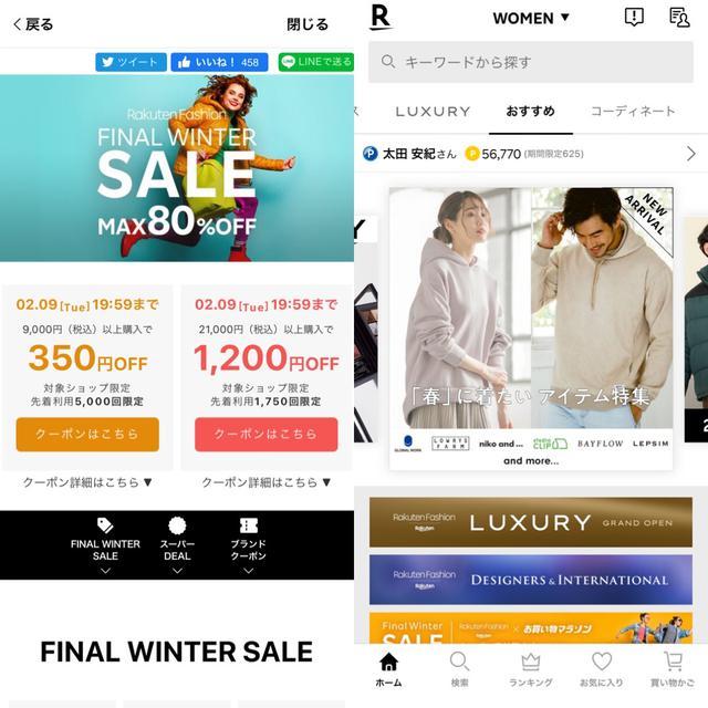 画像2: 3,000ブランドが勢揃い!何かとお得に買えちゃうファッションモールアプリ。