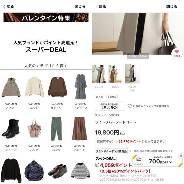 画像4: 3,000ブランドが勢揃い!何かとお得に買えちゃうファッションモールアプリ。