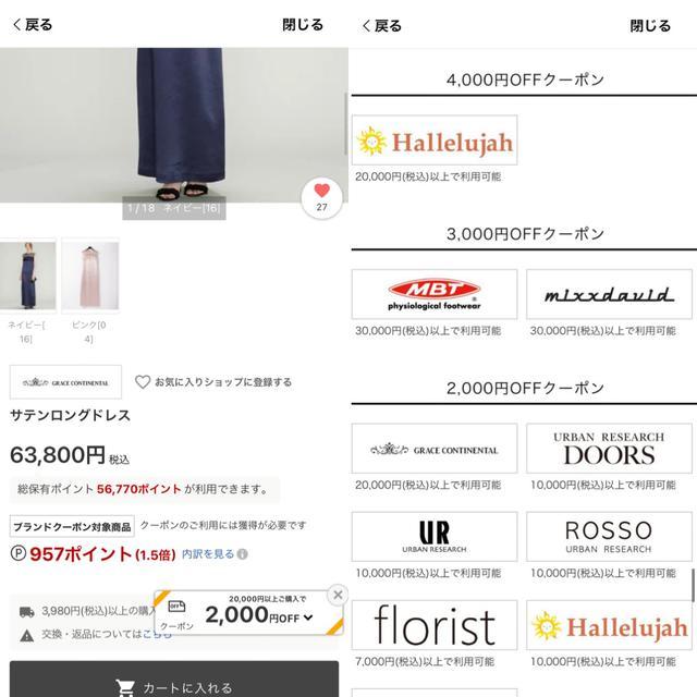 画像3: 3,000ブランドが勢揃い!何かとお得に買えちゃうファッションモールアプリ。