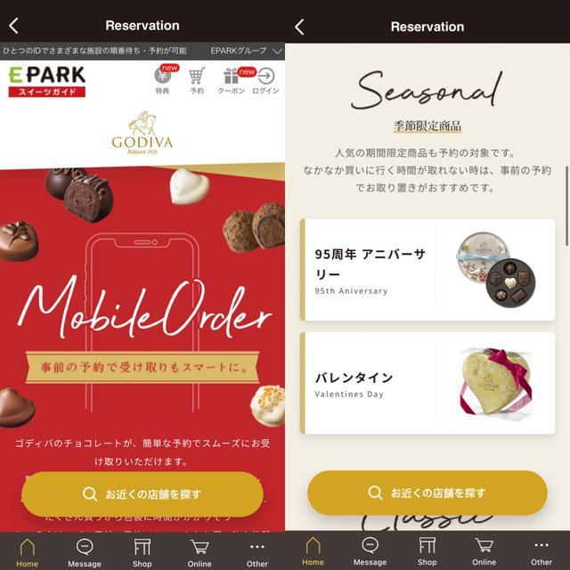 画像: アプリから予約をしておくことでスムーズな受け取りが可能。人気商品も対象!