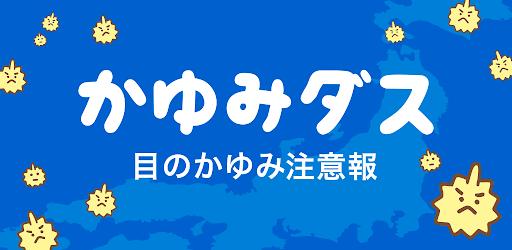 画像: かゆみダス - Google Play のアプリ