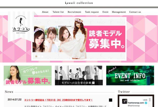 画像1: モデル無料登録サイト「カワコレ」