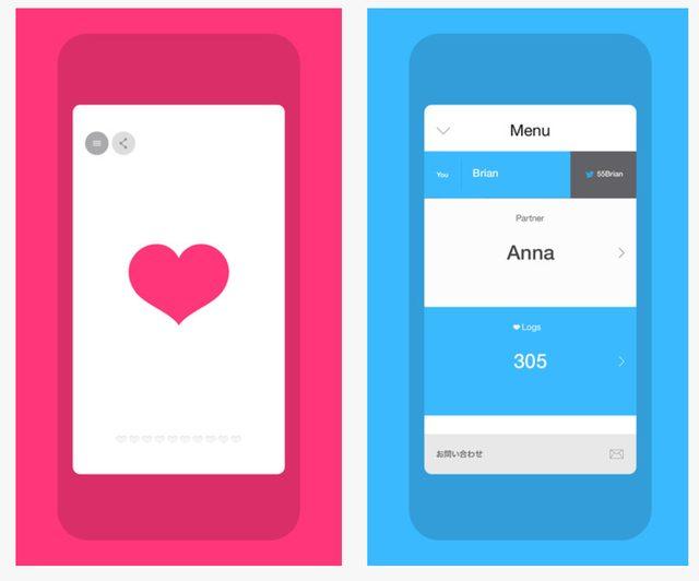 画像: パートナーと二人でハートをキャッチボールする愛を感じるアプリをご存知ですか?