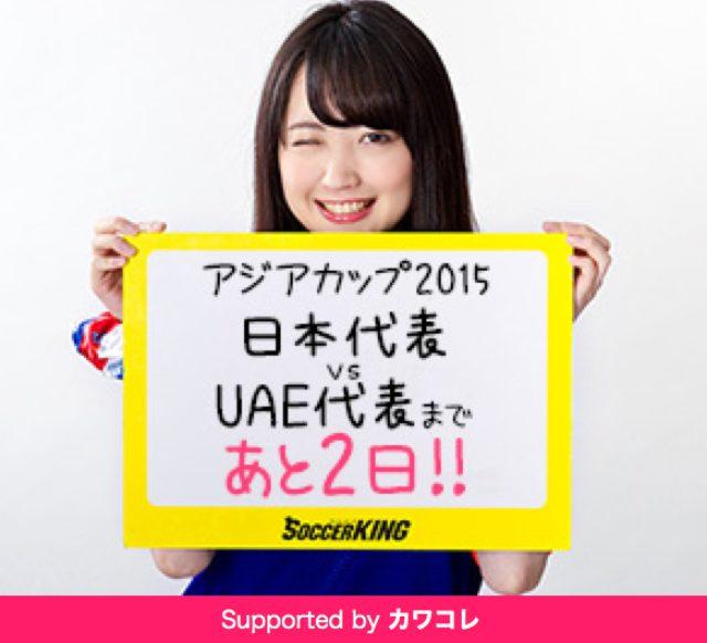 画像: カウントダウンガール 本日は清水 菜月!