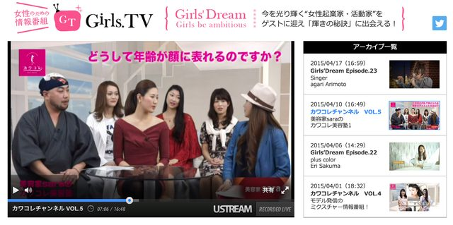 画像: www.girlstv.net