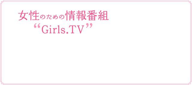 画像: 女性のための情報番組Girls.TV