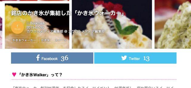 画像: 編集部で書いた「かき氷ウォーカー」の紹介記事。Facebookで36回シェア、Twitterで13回リツイートされた、ということになります。みなさんもぜひ自分の書いた記事を見てみてください!そしてシェア&リツイートしてみてください!カウントアップされていきますよw media.kawa-colle.jp