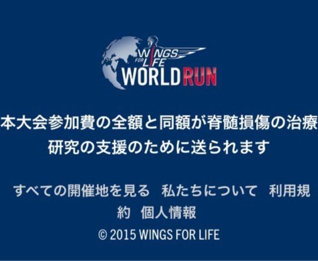 画像: WINGS FOR LIFE WORLD RUN