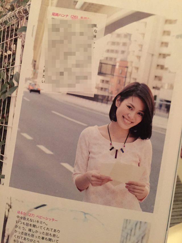 画像2: 尾崎ハンナSHUTTER magazine 3月号記載