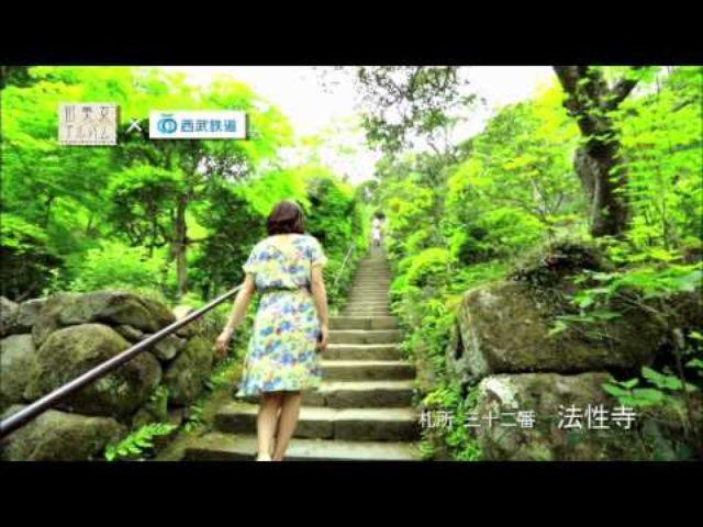 画像: 「ちちぶ美女札所めぐり」札所三十二番 法性寺 - YouTube