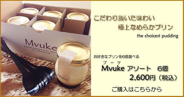 画像: 極上のなめらかプリン専門店 Mvuke ブーケ 通販サイト