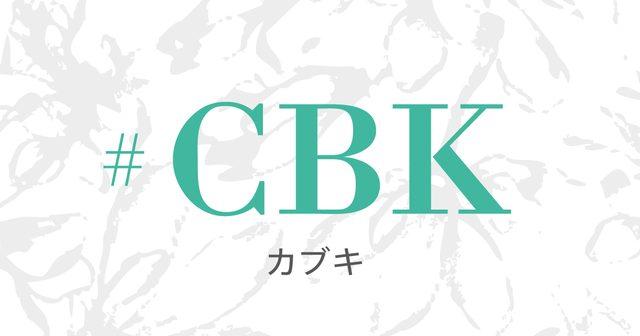 画像: モデル・タレント MAAMIさんの最新の着こなし・コーディネート   CUBKI(カブキ)