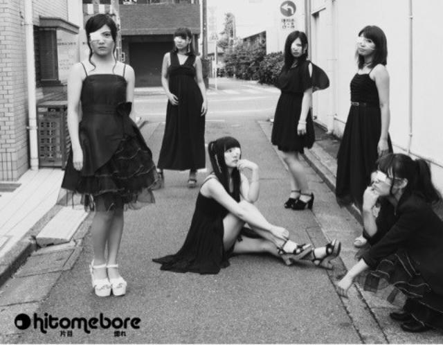画像: 片目惚れ〜hitomebore〜