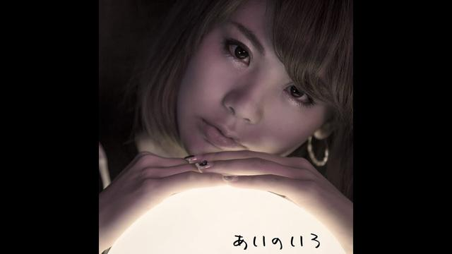 画像: MAAMI / あいのいろ www.youtube.com
