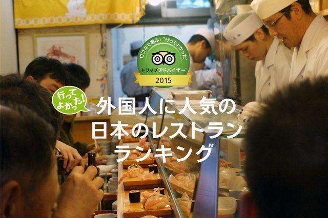 画像: 外国人に人気の日本のレストラン ランキング 2015