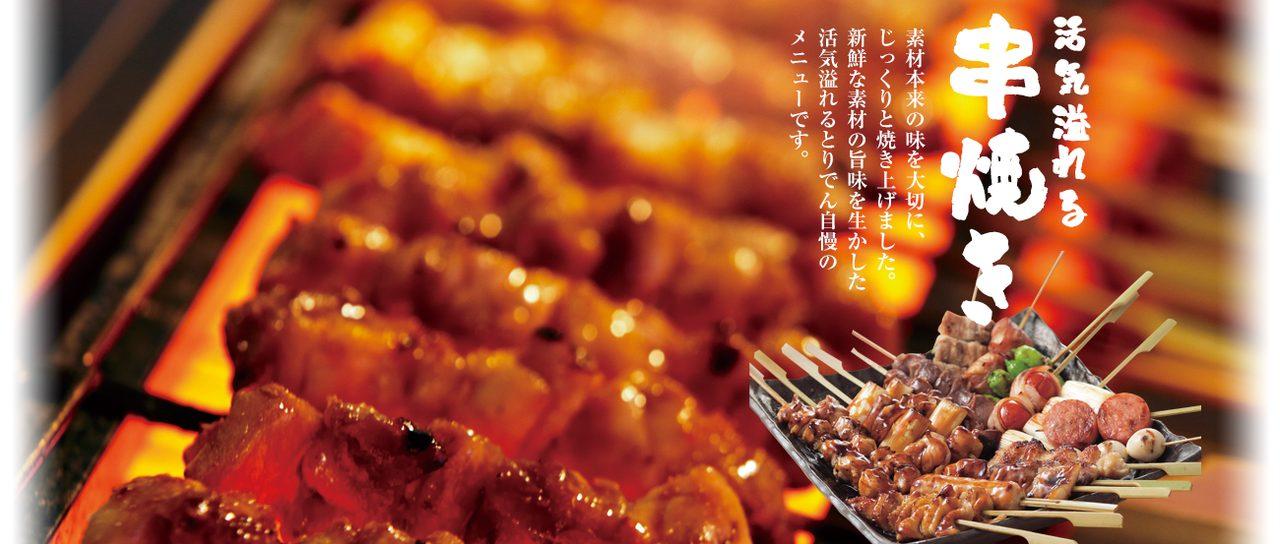 画像: 釜飯と串焼とりでん