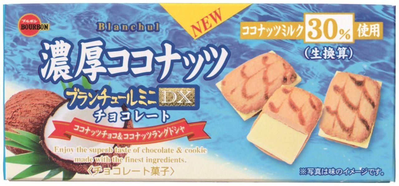 画像: 【ブランチュールミニDX濃厚ココナッツチョコレート】 ココナッツミルクパウダーを練り込んだチョコレートと、ラングドシャクッキーを組み合せました。製品中に生換算で30%のココナッツミルクを使用し、濃厚な味わいに仕上げました。ココナッツの甘い香りと豊かな味わいをお楽しみいただけます。パッケージは南国のココナッツをイメージして、砂浜と海をベースに、ココナッツの実をデザインしました。