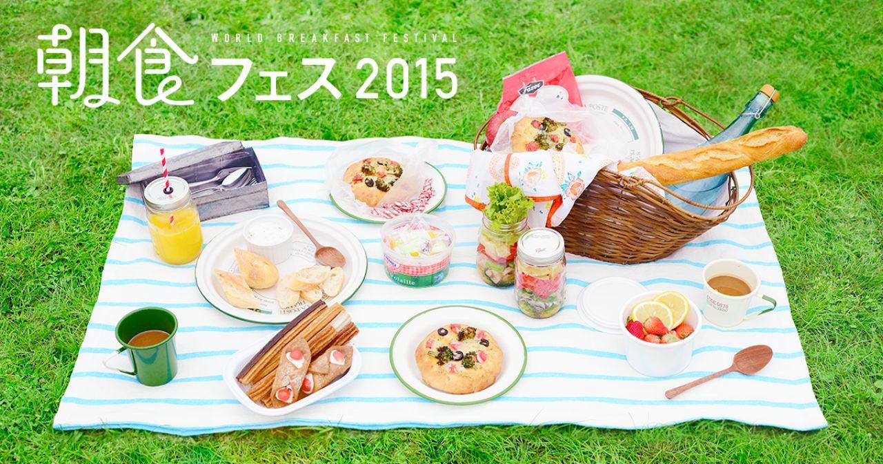 画像: 朝食フェス2015   世界中の朝食が集まるフードフェスティバル
