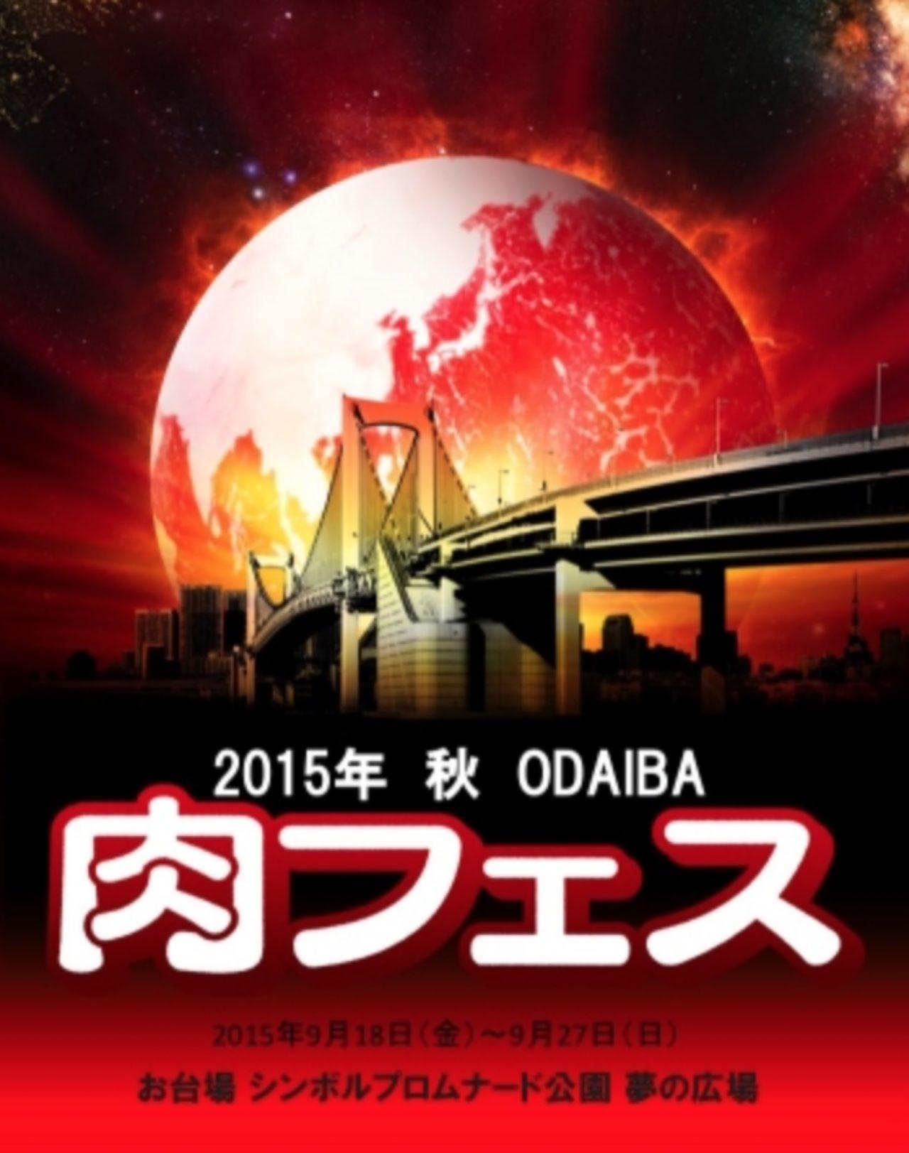 画像: 今秋は東京都内と東海地区にて 2 会場同時開催!