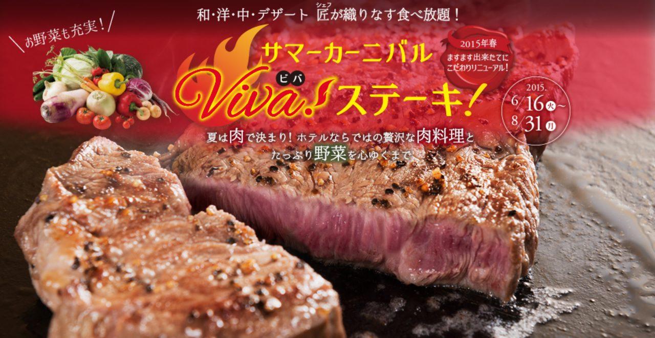 画像: グルメバイキング オリンピア   レストラン   阪急阪神第一ホテルグループ