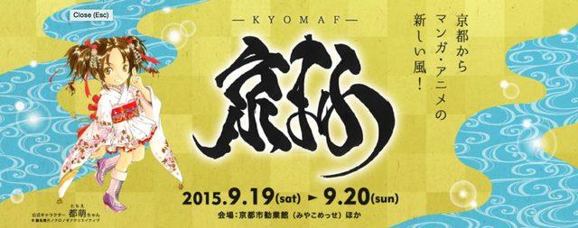 画像: 西日本最大級のマンガ・アニメの総合見本市