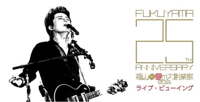 画像: liveviewing.jp