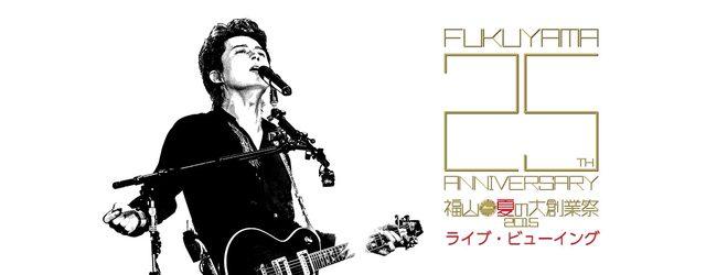 画像: ライブ・ビューイング・ジャパン : 『福山☆夏の大創業祭 2015』ライブ・ビューイング