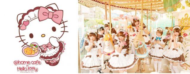 画像: メイドカフェ「@ほぉ〜むカフェ」と「ハローキティ」の夢のコラボレーション!