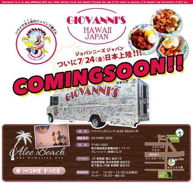 画像: Giovanni's Shrimp HAWAII JAPAN ジョバンニーズハワイジャパン