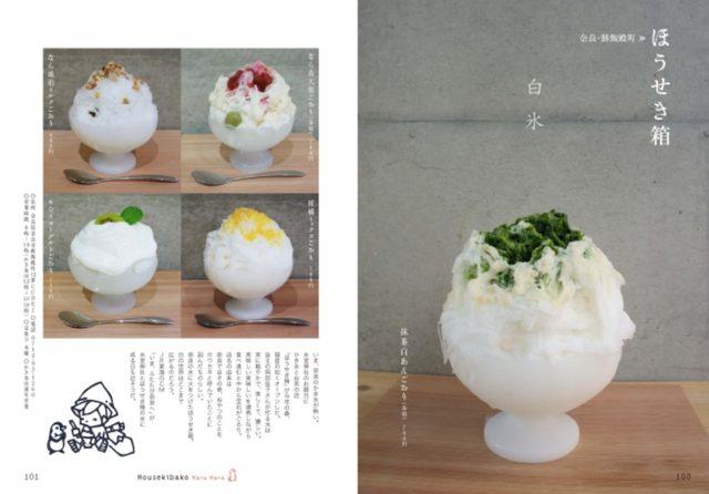 画像: 奈良 ほうせき箱