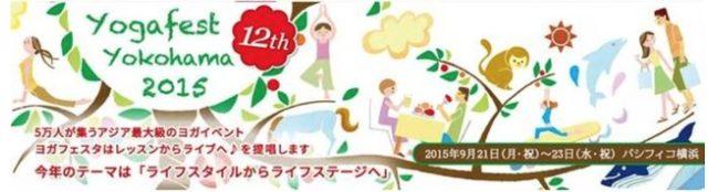 画像: 9月21日(月)~23日(水)パシフィコ横浜にて開催。7月21日(火)レッスン予約受付開始!