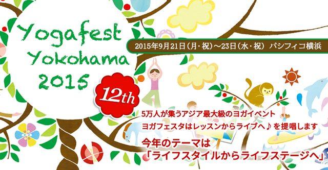 画像: ヨガフェスタ横浜2015公式サイト | Yogafest Yokohama 2015 Official Site