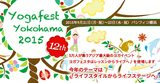 画像: ヨガフェスタ横浜2015公式サイト   Yogafest Yokohama 2015 Official Site