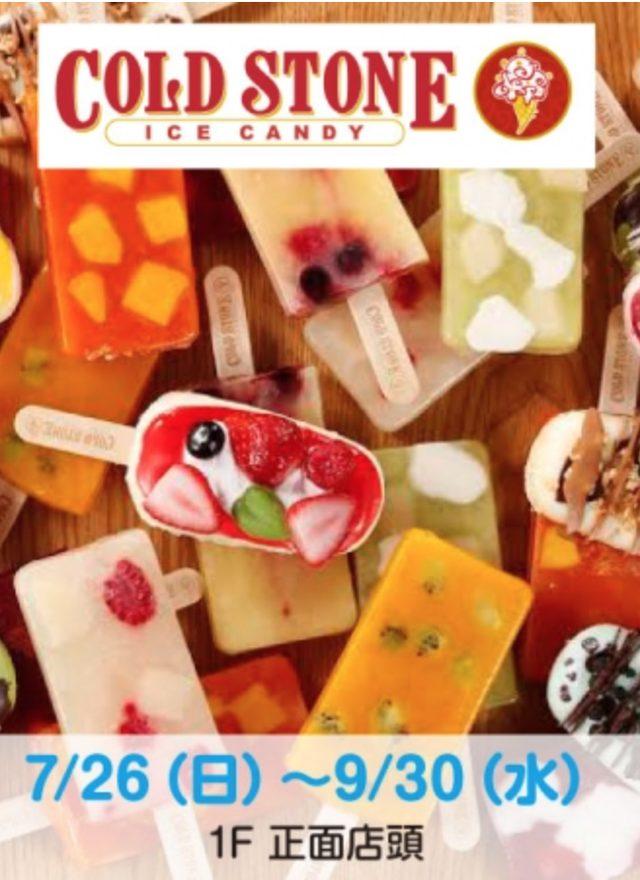 画像1: 上野マルイ「コールドストーン アイスキャンディ」が期間限定で登場!丸井初出店です。