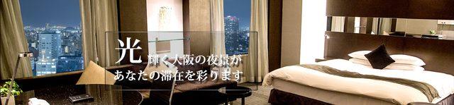 画像: ホテル日航大阪【公式サイト】HOTEL NIKKO OSAKA