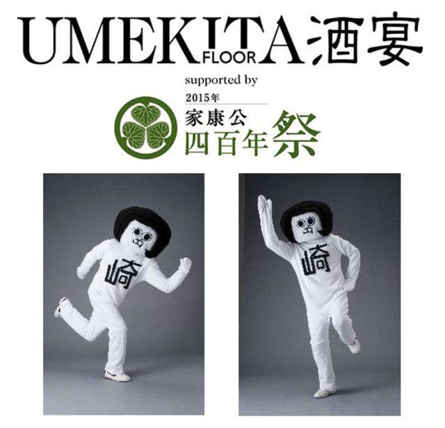 画像: 「UMEKITA FLOOR酒宴 supported by 家康公四百年祭」