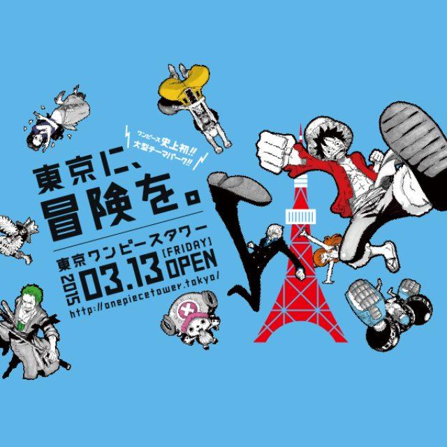 画像: 東京ワンピースタワー 公式サイト
