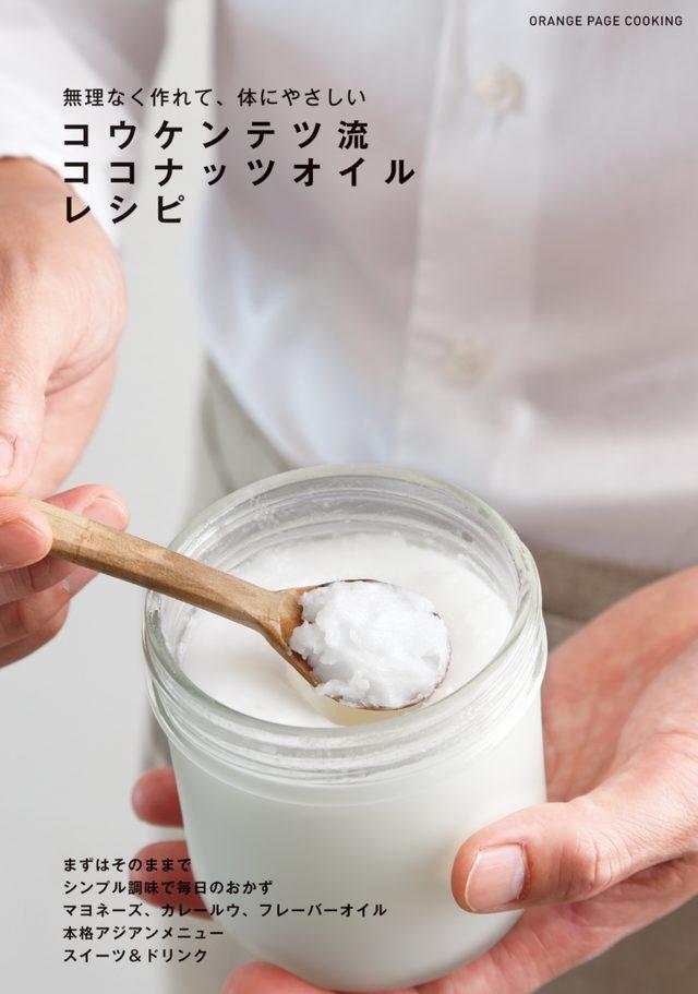 画像: 『無理なく作れて、体にやさしい コウケンテツ流 ココナッツオイルレシピ』