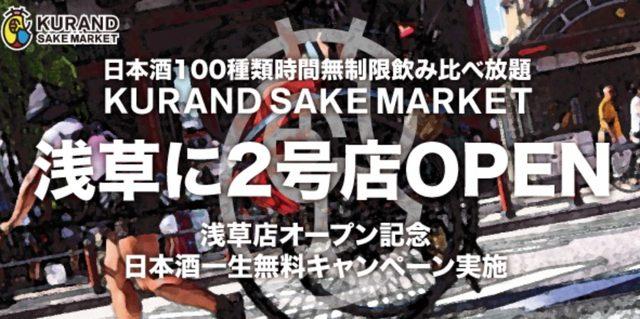 画像: 「KURAND SAKE MARKET 浅草店 オープン記念 日本酒一生無料キャンペーン」を実施!