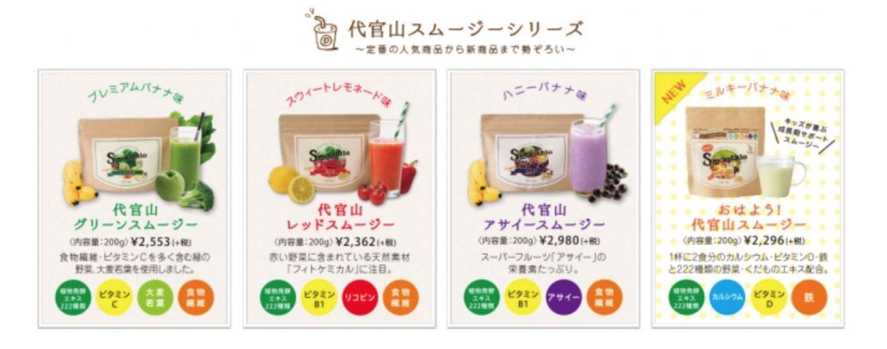 画像2: www.d-smoothie.com
